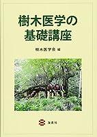 512TdF69BQL. SL200  - 樹木医試験 01