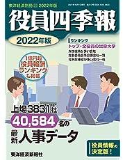 役員四季報 2022年版[雑誌] (東洋経済別冊)