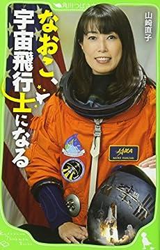 なおこ、宇宙飛行士になる』|感想・レビュー・試し読み - 読書メーター