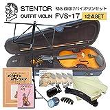 初心者向け バイオリン セット FVS-17【12点セット】ステンター 入門セット STENTOR
