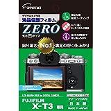 エツミ 液晶保護フィルム デジタルカメラ用液晶保護フィルムZERO FUJIFILM X-T3専用 VE-7367