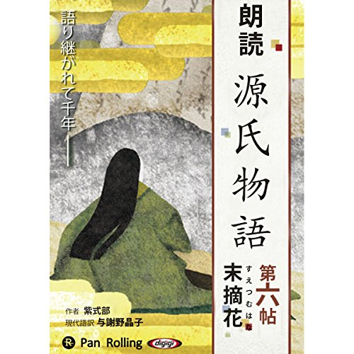 『源氏物語(六) 末摘花(すえつむはな)』のカバーアート