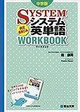 システム英単語例文書き込みワークブック中学版