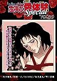 危険な愛体験special 30 (コミックメロウ)