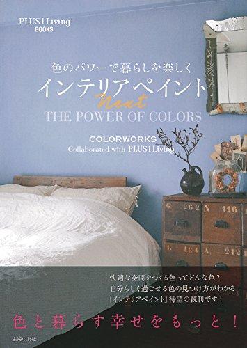 色のパワーで暮らしを楽しく インテリアペイントNext (PLUS1Living BOOKS)