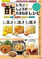 楽々酢レモン・酢しょうが・酢たまねぎレシピ (楽LIFEシリーズ)