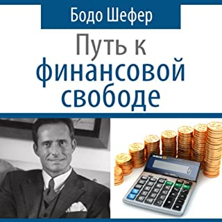 The Road to Financial Freedom - Earn Your First Million in Seven Years: What Rich People Do and Poor People Do Not to Become Rich [Russian Edition] Titelbild