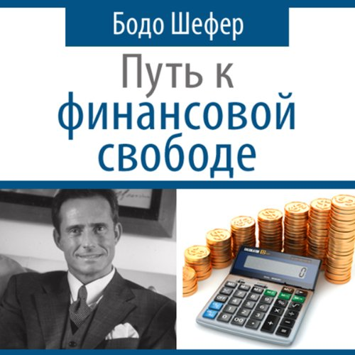 The Road to Financial Freedom - Earn Your First Million in Seven Years: What Rich People Do and Poor People Do Not to Become Rich [Russian Edition] audiobook cover art