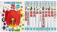 小学館の図鑑NEO DVDつき(12巻セット)