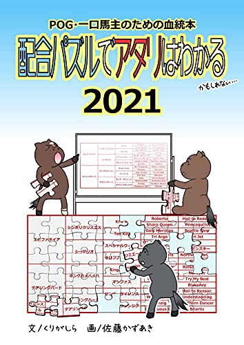 POG・一口馬主のための血統本 配合パズルでアタリはわかる 2021