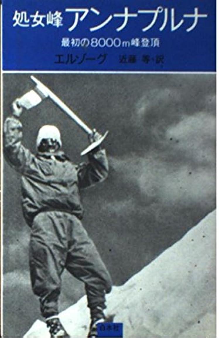 富豪増幅器飼料処女峰アンナプルナ―最初の8000m峰登頂