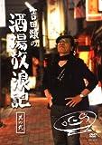 吉田類の酒場放浪記 其の弐[DVD]