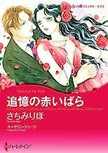 漫画家 さちみりほ セット vol.4 (ハーレクインコミックス)