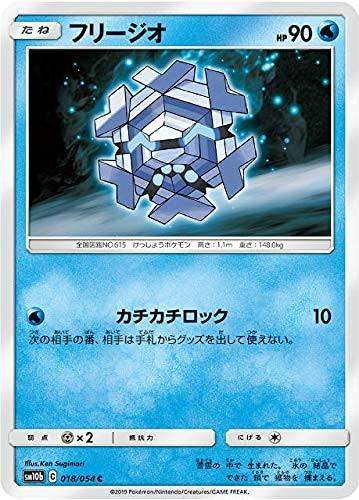 ポケモンカードゲーム SM10b 018/054 フリージオ 水 (C コモン) 強化拡張パック スカイレジェンド