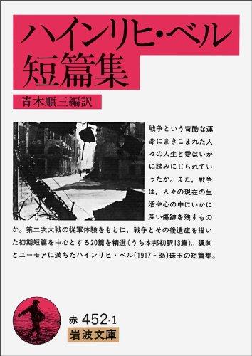 ハインリヒ・ベル短篇集 (岩波文庫)