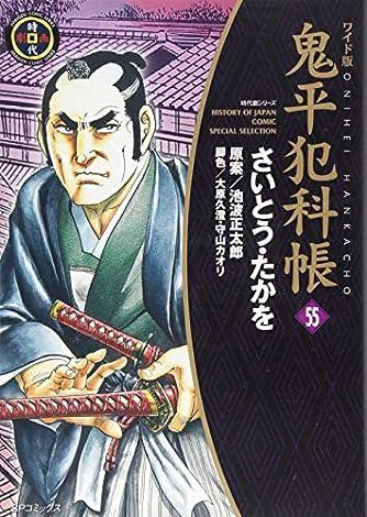 ワイド版鬼平犯科帳 55 (SPコミックス)