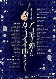 ギター弾き語り アコギで弾きたいカッコイイ曲あつめました。