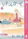 リネンとガーゼ 4 (りぼんマスコットコミックスDIGITAL)