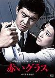 渡哲也 俳優生活55周年記念「日活・渡哲也DVDシリーズ」 赤いグラス 初DVD化 ...[DVD]