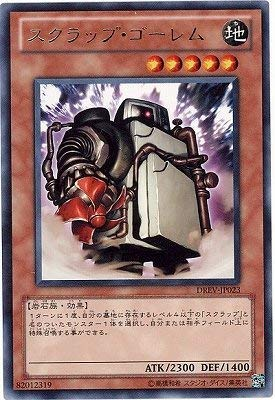 遊戯王/第7期/1弾/DREV-JP023 スクラップ・ゴーレム R