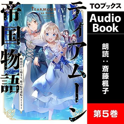 『ティアムーン帝国物語5 ~断頭台から始まる、姫の転生逆転ストーリー~』のカバーアート