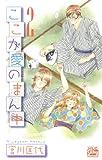 ここが愛のまん中 2 (白泉社レディース・コミックス)