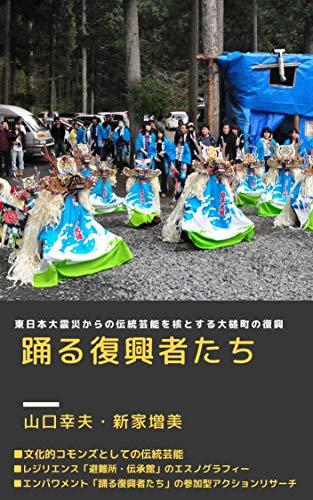 Odorufukkousyatachi: Higashinihonndaisinnsaikaranodenntougeinouwokakutosuruootutimatinofukkou Saugaifukkonokyojyuufukushigaku (Kenchikujinruigaku) (Japanese Edition)