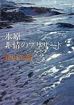 表紙: 氷原・非情のブリザード | 新田次郎