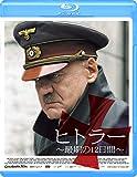 ヒトラー ~最期の12日間~[Blu-ray/ブルーレイ]