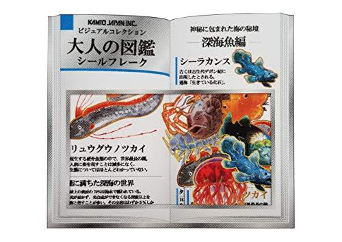 ビジュアルコレクション 大人の図鑑 シールフレーク 深海魚編 08116