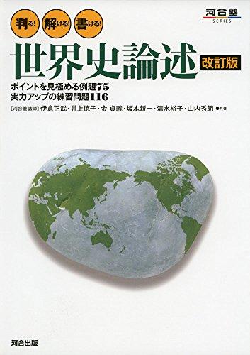 河合出版『判る!解ける!書ける!世界史論述 改訂版』