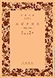 エピクロス―教説と手紙 (岩波文庫 青 606-1)