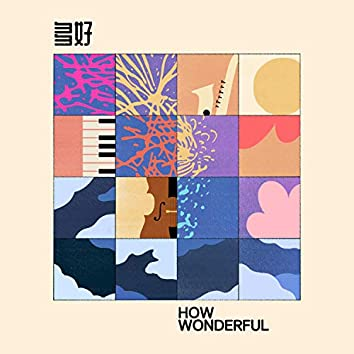 多好 How Wonderful