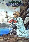 魔術師の帝国 上 (ハヤカワ文庫 FT 60)