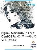 Nginx, MySQL(MariaDB), PHP7をCentOS7にインストールしてVPS化する本