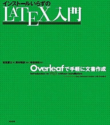 インストールいらずのLATEX入門  ―Overleafで手軽に文書作成