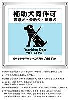 12枚入_補助犬同伴可_水色_横10.6cm×高さ11.3cm_防水野外用_ペットサインボード