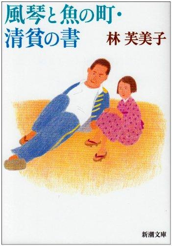 風琴と魚の町/清貧の書 (新潮文庫 は 1-4)