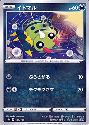 ポケモンカードゲーム剣盾 s4a ハイクラスパック シャイニースターV ポケモン イトマル ポケカ 悪 たねポケモン