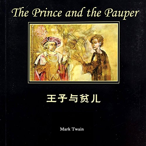 王子与贫儿 - 乞丐王子 [The Prince and the Pauper]  By  cover art