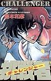 挑戦者(チャレンジャー)(1) (少年サンデーコミックス)