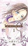 センチメンタル キス 1 (マーガレットコミックス)