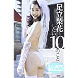 DVD>足立梨花:足立梨花としたい10のこと (<DVD>)