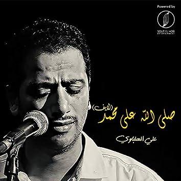 Salla Allah Ala Mohamed (Live)