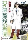 Dr.東盛玲の所見 Vol.1 (夢幻燈コミックス)
