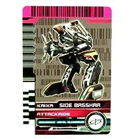 仮面ライダーディケイド CSM ライダーカード 083 AR カイザ サイドバッシャー