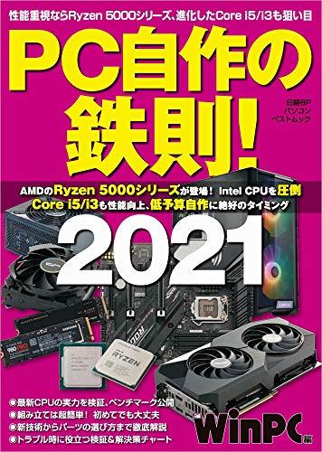 PC自作の鉄則! 2021 (日経BPパソコンベストムック)