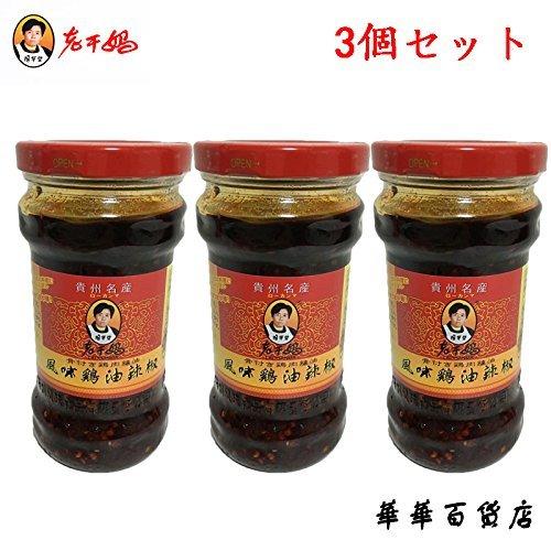 老干媽風味鶏油辣椒【3点セット】(フウミジーユラージャォ) 鶏肉入りラー油 中華調味料 四川ラー油 中華食材 280gX3点