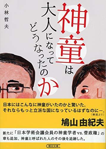 神童は大人になってどうなったのか (朝日文庫)の詳細を見る