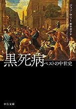 表紙: 黒死病 ペストの中世史 (中公文庫) | ジョン・ケリー